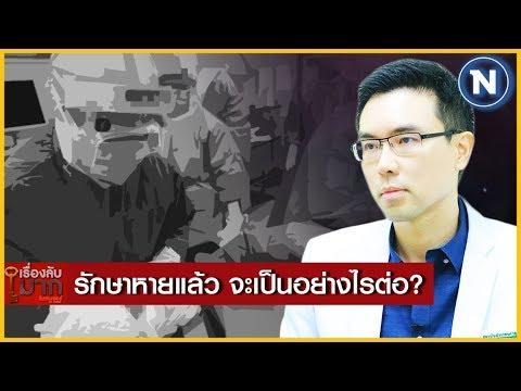 """ผู้ป่วย """"โควิด19"""" หลังจากรักษาหายแล้ว อาการจะเป็นอย่างไรต่อ?   เรื่องลับมาก   NationTV22"""
