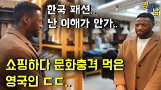 영국인에게 한국 패션이 문화충격인 이유? 반응ㅋㅋㅋ