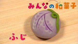 みんなの和菓子「藤(ふじ)」 和菓子作りに挑戦できる手づくりキットとこのビデオで、あなたを和菓子に夢中にさせます!