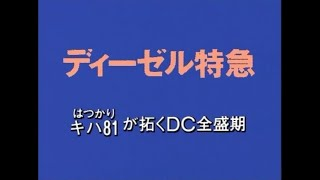 鉄道映画名作集 ディーゼル特急 ~キハ81(はつかり)が拓くDC全盛期