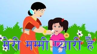 मेरी मम्मी प्यारी है | Meri Mummy Pyari Hai | Hindi Nursery Rhyme