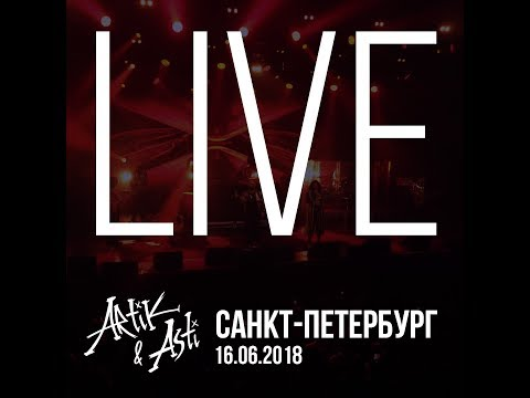 "Artik & Asti - концерт ""Номер 1"" LIVE в А2 Green Concert (Санкт-Петербург / 16.08.18) #турномер1"