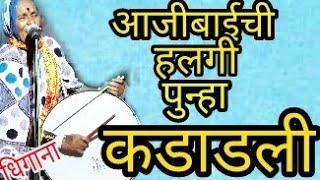 आजीबाईची हलगी पुन्हा कडाडली, मीराताई शिंदे, Street singer, funny marathi,live fun, rajesaheb kadam,