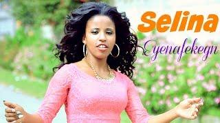 Selamawit Getachew - Eyenafekegn እየናፈቀኝ (Amharic)