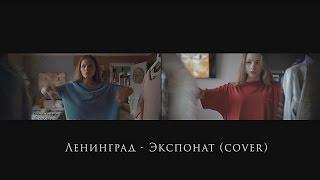 Ленинград - Экспонат / Лабутены (cover)