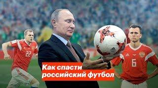 Как спасти российский футбол