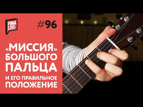 Болит большой палец при игре на гитаре