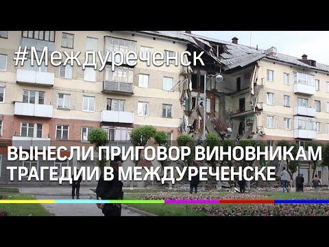 Суд вынес приговор виновникам трагедии с обрушением подъезда в Междуреченске