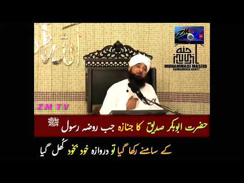 #zmtv4u Hazrat Abu bakar siddique ka janaza || Death of Hazrat Abu Bakr R.A وفاتِ ابو بکرؓ ||