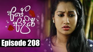 Ape Adare - අපේ ආදරේ Episode 208 | 11 - 01 - 2019 | Siyatha TV Thumbnail