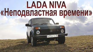 Lada Niva 4x4: автомобиль, неподвластный времени...