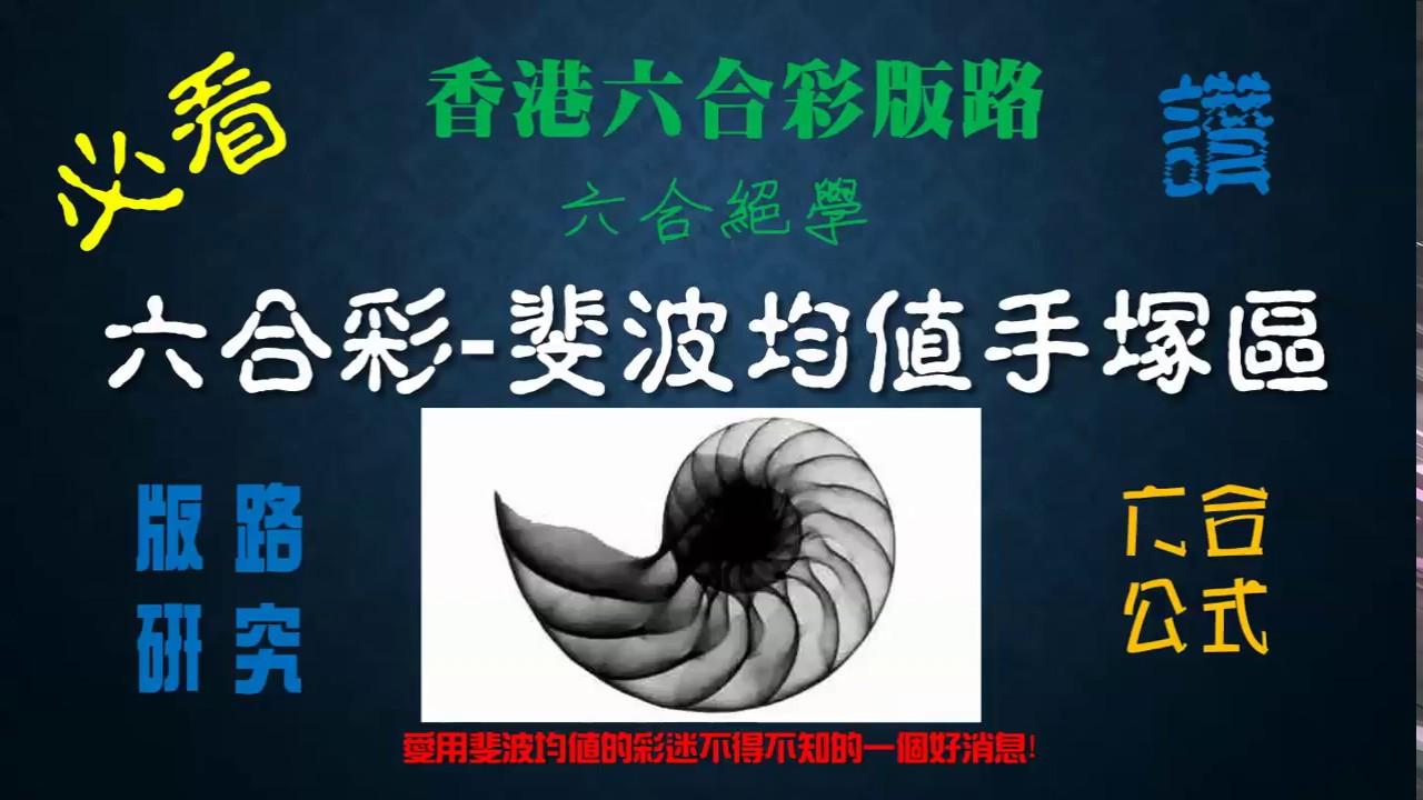 香港六合彩板路 六合彩斐波均值手塚區 六合彩終極絕學必看 - YouTube