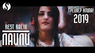 REST Pro (RaLiK) - Лайли (трейлер клипа)