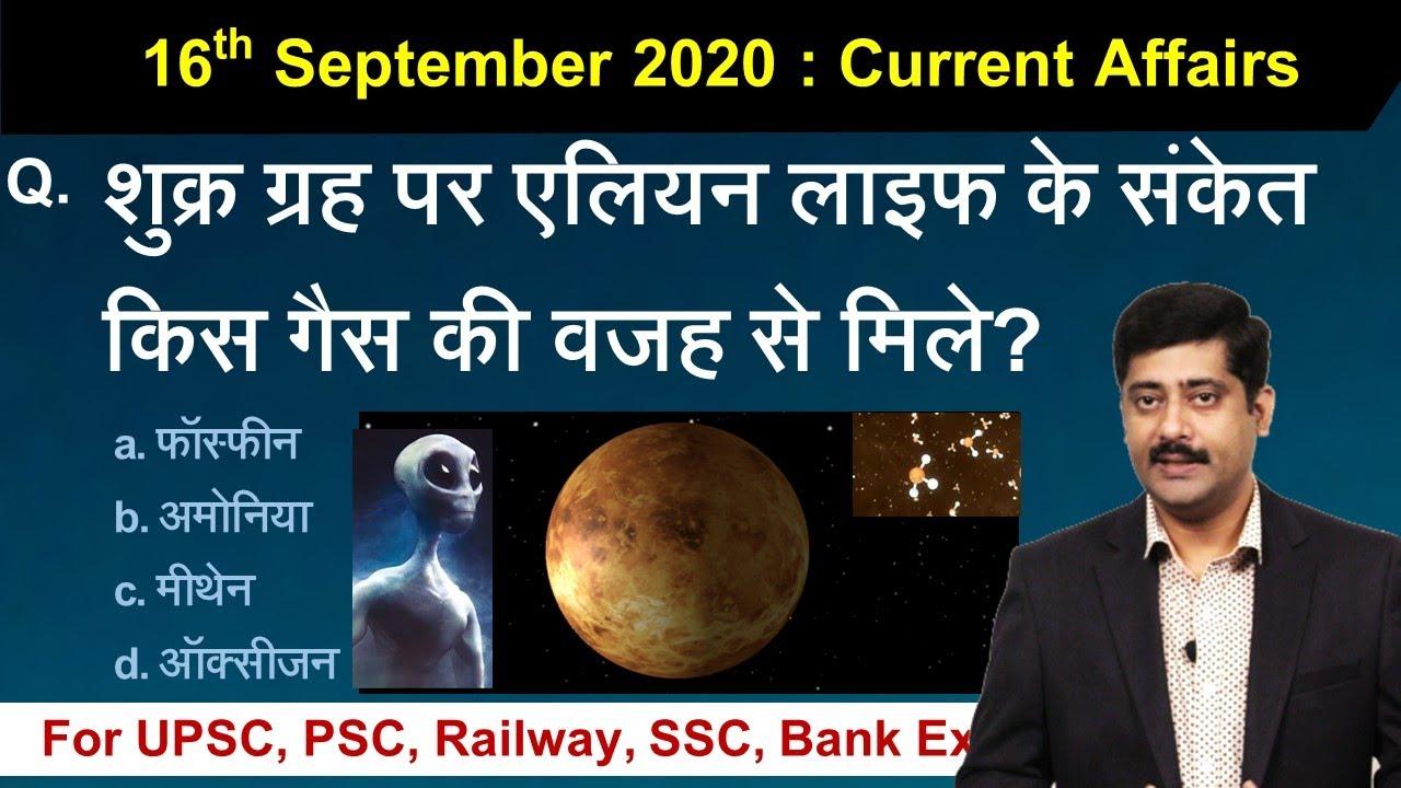 16 September करेंट अफेयर्स | Daily Current Affairs 2020 Hindi PDF details - Sarkari Job News
