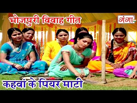 कहवा के पियर माटी - Bhojpuri Vivah Geet | Bhojpuri Hit Video Songs
