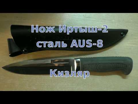 Опыт № 218 Нож Иртыш 2 сталь AUS 8 Кизляр