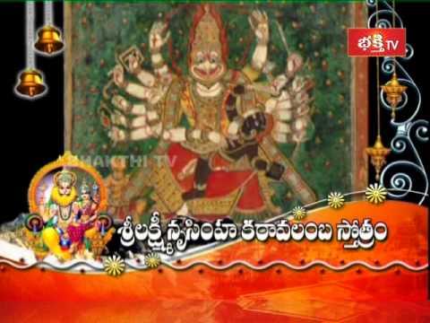 Lakshmi Nrusimha Karavalamba Stotram In Telugu Pdf