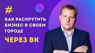 Как раскрутить бизнес в своем городе через Вконтакте.