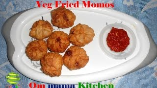Veg fried Momos (वेज फ्राइड मोमोज़ )