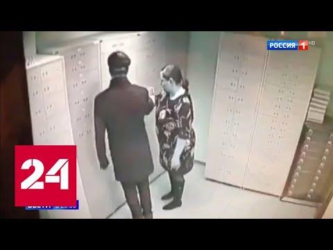Банда слесарей похитила 2,6 миллиона долларов из банковских ячеек - Россия 24