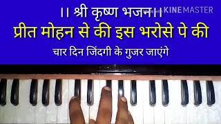 Preet Mohan se ki Bhajan harmonium//Harmonium Bhajan by Sur Sarita