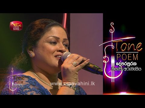 Ahas Gebe @ Tone Poem with Charitha Priyadarshani Peiris