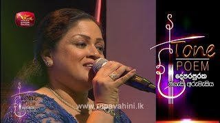 Ahas Gebe @ Tone Poem with Charitha Priyadarshani Peiris Thumbnail