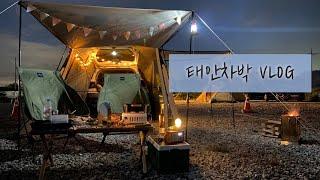 #태안차박 브이로그 | 태안여행, 태안차박, 하비오토캠…