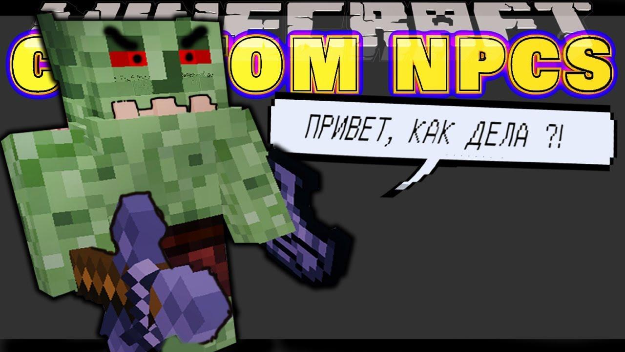 СОЗДАВАЙТЕ СВОИХ NPC В МАЙНКРАФТЕ! Обзор мода Minecraft