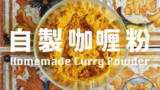 【Eng Sub】自製咖喱粉/日式咖喱磚   咖喱口味自己調   安心調味料  Homemade Curry Powder / Curry Block Recipe