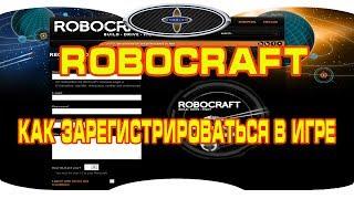 Robocraft.Как зарегистрироваться в игре робокрафт.