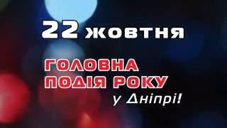 Подія року у Дніпрі! 22.10.2016. Відкриття нового Sport Life!