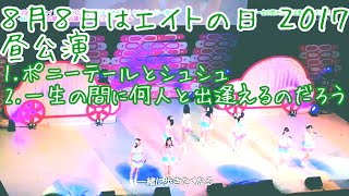 8月8日に名古屋国際会議場・センチュリーホールで行われたAKB48 Team 8...