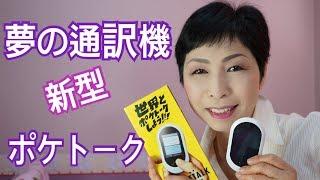 【新型ポケトークW 夢のAI翻訳機 POCKETALK】開封動画 海外旅行準備