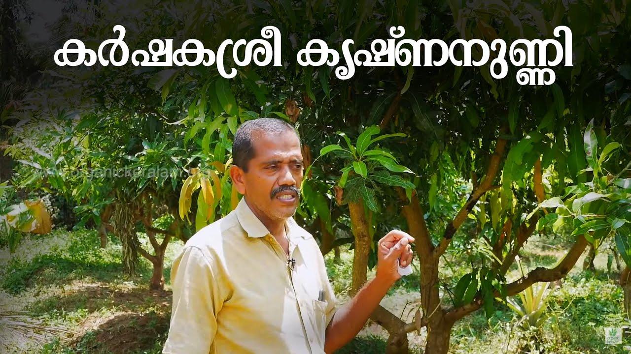 അവാര്ഡുകള് പുത്തരിയല്ലാത്ത ജൈവകര്ഷകന്   Mixed Farming   Successful Farmer