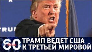 60 минут. Трамп на пороге Третьей мировой. От 09.10.17