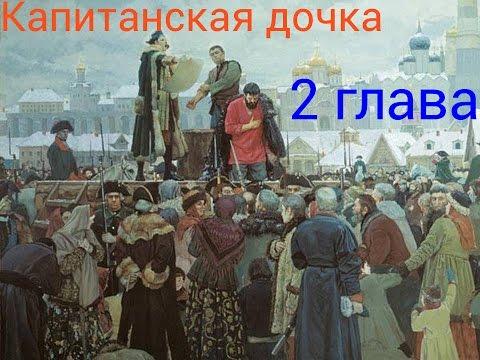 А.С.Пушкин.Капитанская дочка .2 глава.
