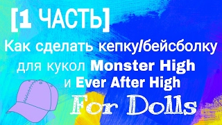 (МК) [1ЧАСТЬ]Как сделать КЕПКУ/БЕЙСБОЛКУ для кукол Monster High и Ever After High