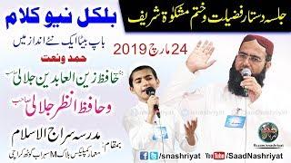 Hafiz Zain Ul Abidin & Muhammad Anzar Jalali | New Kalam 24 March 2019 | Hamd o Naat