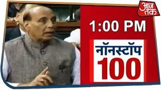 Non Stop 100 | अबतक की 100 अहम खबरे सिर्फ आजतक पर Live