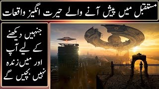 What we Today's Human will Miss in Future | Urdu /Hindi