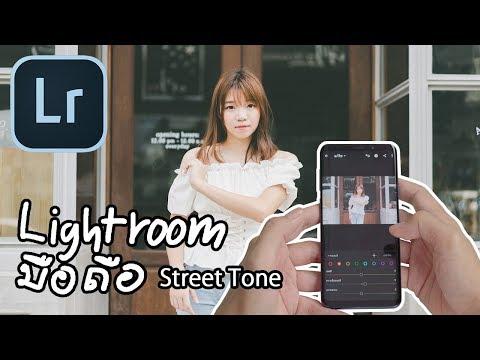 Lightroom มือถือ แต่งโทน Street ญี่ปุ่น และเทียบ RAW vs JPG - วันที่ 26 Oct 2018