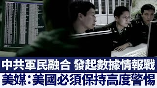 美媒:中共軍民融合 發起數據情報戰|@新聞精選【新唐人亞太電視】/國際/趨勢/財經/ |20201230 - YouTube
