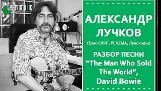 Как играть The Man Who Sold The World - David Bowie | Разбор на гитаре