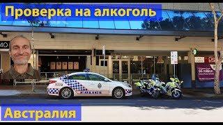 Полиция Австралии. Добровольная проверка на алкоголь. видео 177