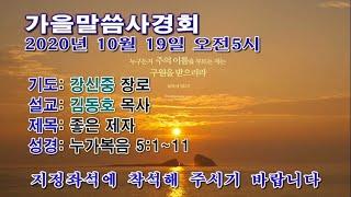 [센텀장로교회] 20201019 | 가을말씀사경회(둘째…