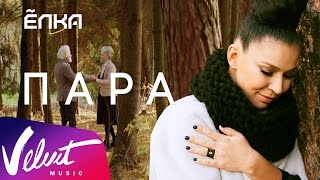 Download Ёлка - Пара Mp3 and Videos