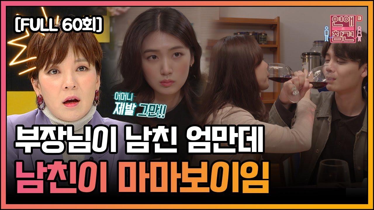 [FULL영상] 연애의 참견3 다시보기   EP.60   KBS Joy 210223 방송