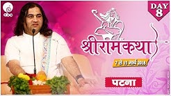 SHREE RAM KATHA || DAY - 8|| 7 to15 MARCH 2018|| || PATNA ||