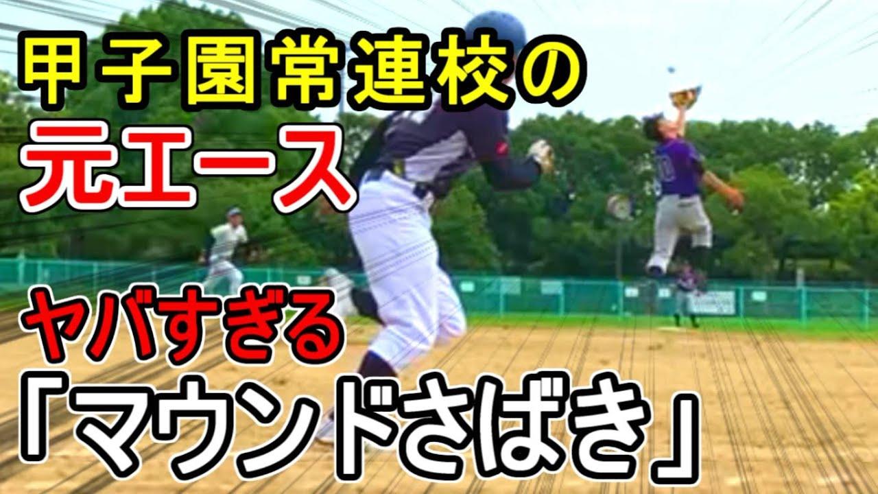 【草野球】投手必見!甲子園常連校の元エースによる独特すぎる(変態的)フィールディングがめっちゃヤバかったwww【革命軍】